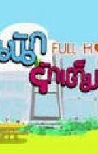 FULL HOUSE by melikeshin