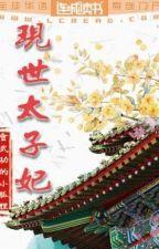 Hiện Thế Thái Tử Phi - Hội Vũ Công Đích Tiểu Hồ Ly by HuytTTiuThn