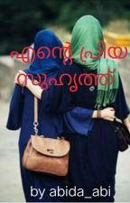 എൻ്റെ പ്രിയ സുഹൃത്ത്  by abi_abhi