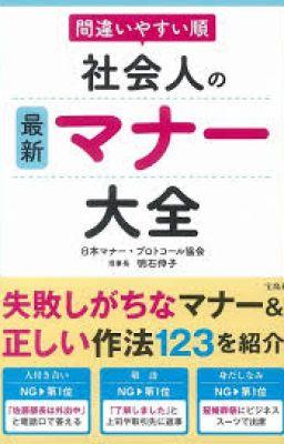 Đọc truyện Bước khởi đầu khi bạn muốn làm quen với  phong cách của người Nhật trong xã hội.