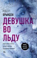 Девушка во льду. Роберт Брындза by Ella_York