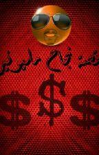 قصة نجاح مليونير  by mohammadhasham