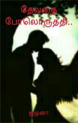 Best tamil novels - hema4inbaa - Wattpad