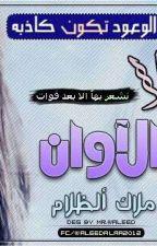 اسرار في الجامعه قصه حب عراقيه by marowanoor