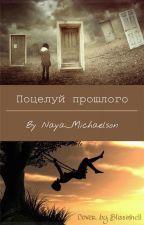 Поцелуй Прошлого by Naya_Michaelson