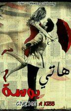 هاتي بوسة (Give me a kiss) by asmaaelabasiry