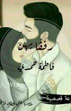 رفقًا بهن، مجموعة قصصية بقلم فاطمة حمدي  by FatmaHamdy845