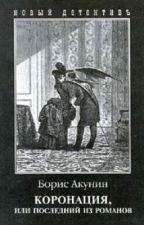 Коронация или последний из романов  by aneller