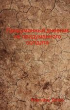 Придуманный дневник не придуманного  солдата by Marylisa_Siriys