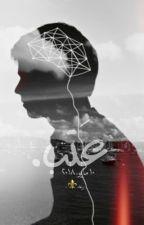 عَتب. by r_098d