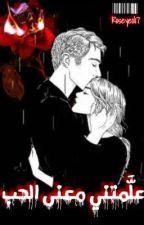 علَّمتني معنى الحب ❤ by Roseyeol17