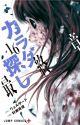 Trò chơi tìm xác - Karada Sagashi  by TuNguyetDaBoi