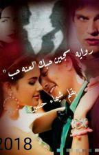 """سجين حبك """"لعنه حب"""" by ManarRefaat640"""