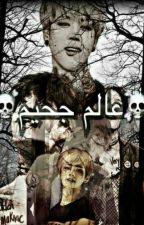 💀عالم جحيم 💀 by tote_kpop678