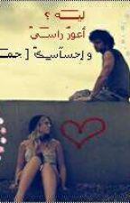 روآية ليه اعـور رآسسي وآحَـساسك جَـمآد ~  by qqtttyy3