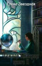 Тёмная Империя. Книга вторая. by MarinaBagnenko