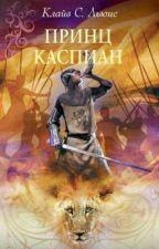 Хроники Нарнии: Принц Каспиан. Клайв С. Льюис by Anastasia2003312