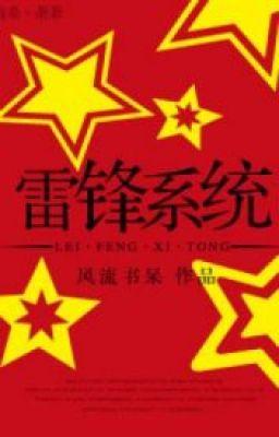 Đọc truyện [Danmei] [Repost] Lôi Phong Hệ Thống