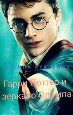 Гарри Поттер и зеркало Олимпа by DanilaKuk