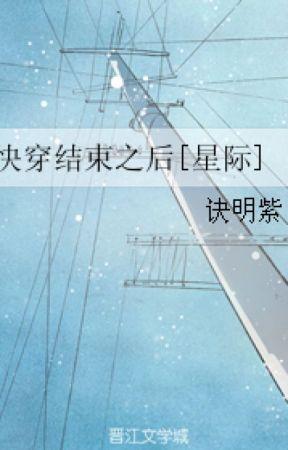 [Mau xuyên] Kết thúc về sau - Quyết Minh Tử by HanHaWon