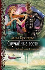 Дарья Кузнецова.Случайные гости by Leone1701