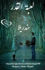 لعبة القدر ....بقلم سندريلا · by ShaimaaGonna