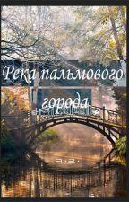 Река пальмового города by two_letters