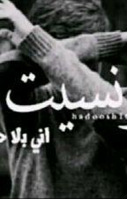#خطوات-نحو-الجحيم  by sosa__iq1