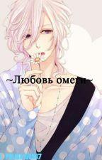 ~любовь омеги~ by Polina190507