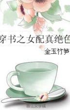 [NT] Xuyên sách nữ phụ thật tuyệt sắc - Kim Ngọc Trúc Duân. by ryudeathooo