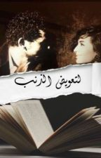To Make Up For Sin《H.G》 by zahraaelbadry