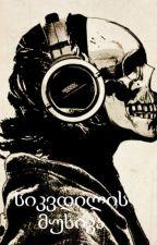 სიკვდილის მუსიკა by ekolabadze