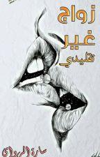 زواج غير تقليدي .....للكاتبه ساره الراوى by ShaimaaGonna