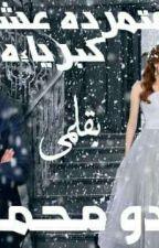 متمرده عشقت...كبرياءه بقلمى (دودو محمد) by wardaamr
