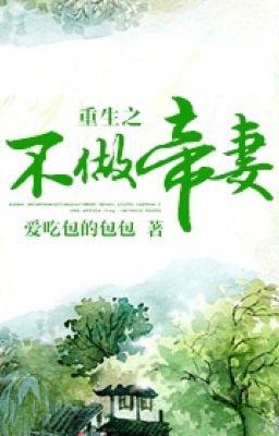 Đọc truyện Vị Lai Chi Bách Nhập Hào Môn
