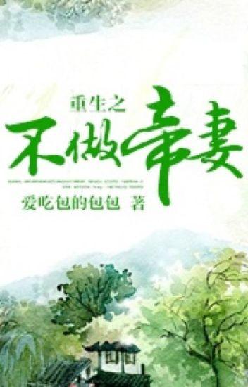Đọc Truyện Vị Lai Chi Bách Nhập Hào Môn - TruyenFic.Com