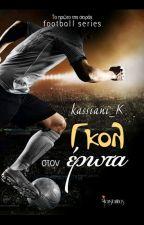 Γκολ στον έρωτα by kassiani_K