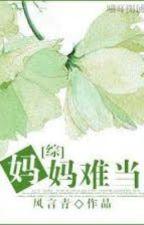 [ Tống ] Mụ mụ nan đương by ha_ku2003