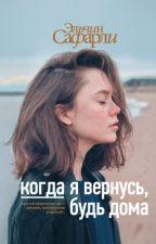 Когда я вернусь, будь дома Эльчин Сафарли by kolibri_01