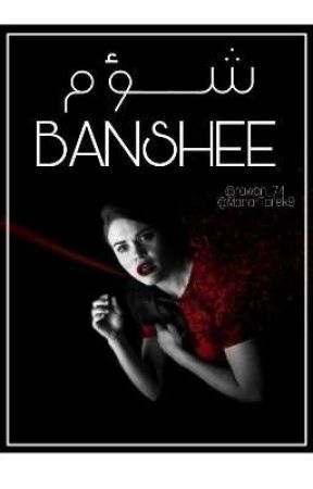شــــــؤم || BANSHEE by rawan_74