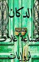 الدكان by NourMohamed323