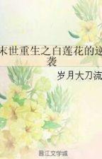 counterattack of a white lotus that was reborn into an apocalypse {HIATUS}  by sakura230997