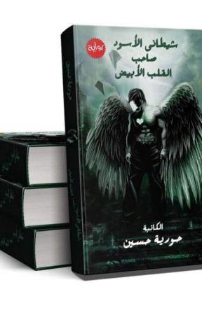شيطاني الأسود صاحب القلب الأبيض للكاتبه المميزه حوريه حسين