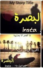 انا من دار الثقافة بصرة الخير  by Weaam-AlBasry