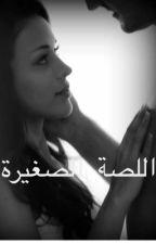 اللصة الصغيرة by ana_koko