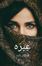 عِبرَه by HAJAR___TBT