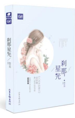 (Hoàn edit) Khoảnh khắc tinh quang_Minh Nguyệt Đang by trangjjang