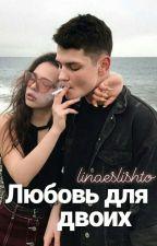Любовь для двоих  by kislinax