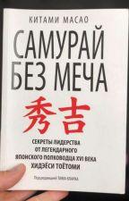 """ Самурай Без Меча ""- Китами Масао by RoadToTheDream44"