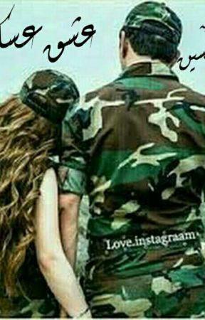 عشق عسكري تهنئه Wattpad